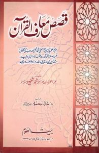 Qasas Maarif-ul-Quran By Mufti Muhammad Shafi