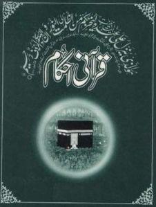 Qurani Ahkam