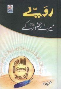 Rawaiye Meray Hazoor (s.a.w) Ke by Maulana Amir Hamza