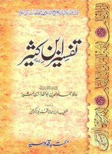 Tafseer Ibne Kaseer 30 paras