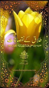 Talaq (Divorce) Ke Nuqsanat By Maulana Mufti Abdur Rauf Sakharvi