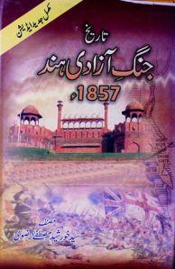 Tareekh Jang e Azadi e Hind 1857 by Syed Khursheed Mustafa Rizvi