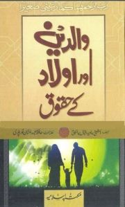Waldain Aur Aulad Ke Haqooq by Javed Iqbal Sialkoti