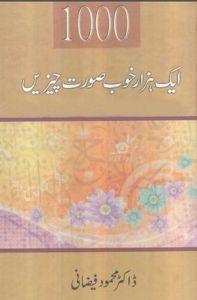 Aik Hazar (1000) Khoobsoorat Cheezain by Dr. Mehmood Faizani