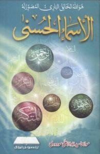 Al Asma ul Husna by Syed Abul Aala Maududi