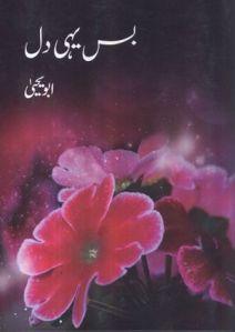 Bas Yehi Dil By Abu Yahha