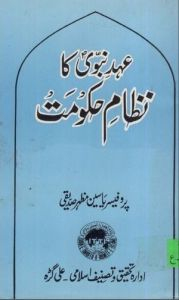 Ehd e Nabwi (s.a.w) Ka Nizam e Haqoomat by Professor Yasin Mazhar Siddiqui