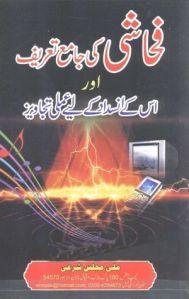 Fahashi Ki Jameh Tahreef Aur Iske Insidad Ke Liye Amli Tajaweez