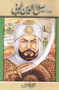 Fateh Azam - Salah ud Din Ayubi by Khan Asif