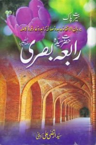 Hazrat Rabia Basri r.a by Syed Irtaza Ali Kirmani