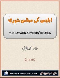 Ibless ki Majlis e Shura by Allama Muhammad Iqbal