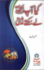 Kya Aap Zakat Le Saktay Hain by Umme Abde Muneeb