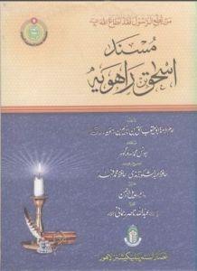 Musnad Ishaq Bin Rahviyah