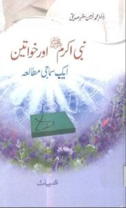 Nabi e Akram (s.a.w) Aur Khawateen - Aik Samaji Mutalia by Dr. Nuhammad Yasin Mazhar Siddiqui
