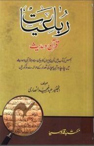 Rubaiyat e Quran o Hadees by Engineer Abdul Majeed Ansari