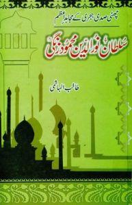 Sultan Noor ud Din Mehmood Zangi by Talib Al Hashmi