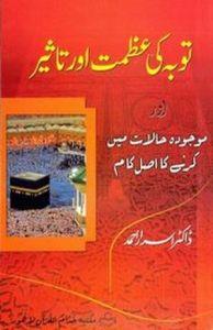 Toba ki Azmat aur Taseer by Dr. Israr Ahmed