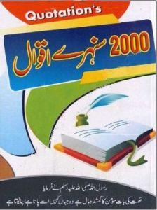 2000 Sunehre Aqwal