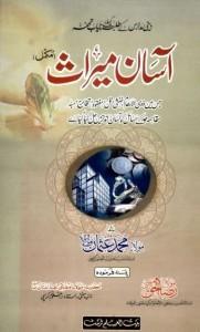 Aasan Meeras By Maulana Muhammad Usman