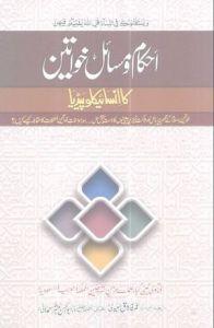 Ahkam o Masail Khawateen Ka Encyclopedia