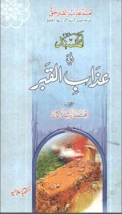 Al-Musnad Fi Azab e Al-Qabar by Muhammad Arshad Kamal