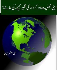 Apni Shakhsiat aur Kirdar Ki Tahmeer Kaisay Ki Jae by Muhammad Mubashar Nazir