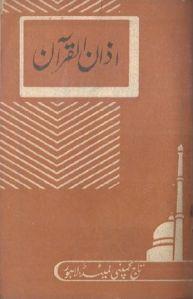 Azan ul Quran by Abdul Majeed Bhatti