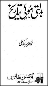 Badalti Hui Tareekh by Dr. Mubarak Ali