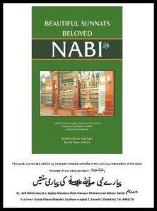 Beautiful Sunnats of Beloved Nabi s.a.w by Shah Hakeem Muhammad Akhtar