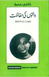 Danton Ke Hifazat (Dental Care) by Dr. M.A Sufi