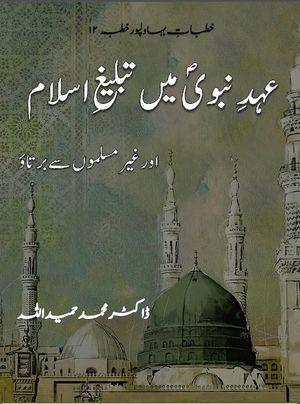 Ehad Nabvi Main Tabligh e Islam Aur Ghair Muslimo Se Bartao