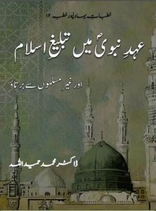 Ehad Nabwi Main Tabligh e Islam Aur Ghair Muslimo Se Bartao by Dr. Muhammad Hameedullah
