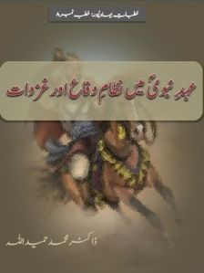 Ehd e Nabvi s.a.w Main Nizam e Difah Aur Ghazwat by Dr. Muhammad Hameedullah
