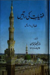 Fazeelat ki Ratain - Fazail o Masail by Maulana Naeem ud Din