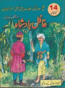 Ghafil Badshah