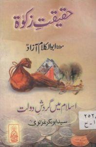 Haqeeqat e Zakat by Maulana Abul Kalam Azad