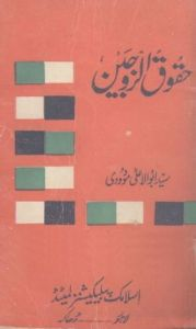 Haqooq Al Zaujain by Syed Abul Aala Maududi