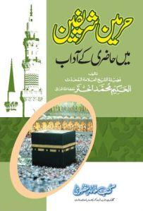 Harmain Sharifain Main Hazri Ke Aadab by Hakeem Muhammad Akhtar