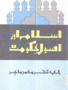 Islam Aur Asool e Hakoomat by Raja Fakhar Muhammad Majid