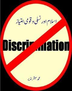 Islam aur Nasli o Qaumi Imtiaz (Discrimination) by Muhammad Mubashar Nazir