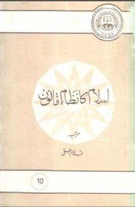 Islam Ka Nizam e Qanoon by Ghulam Ali