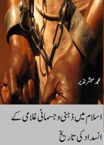 Islam Main Zehni o Jismani Ghulami Ke Insdad Ki Tareekh by Muhammad Mubashar Nazir