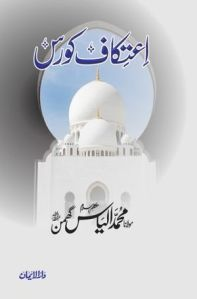 Itikaf Course by Maulana Muhammad Ilyas Ghumman