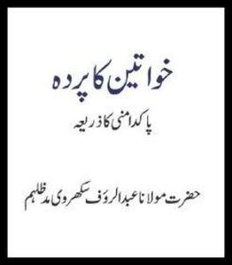 Khawateen ka Parda Pakdamini ka Zareeah By Maulana Abdur Rauf Sakharvi