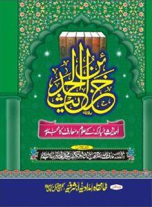Khazain ul Hadees by Maulana Shah Hakeem Muhammad Akhtar