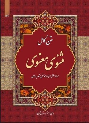 Masnavi Rumi Persian With English Translation Faakhir Islamic