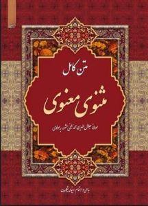 Masnavi Rumi Persian with English Translation