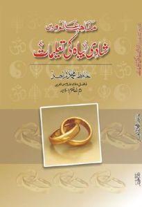 Mazahib e Alam Main Shadi Biyah Ki Taleemat by Hafiz Muhammad Zahid