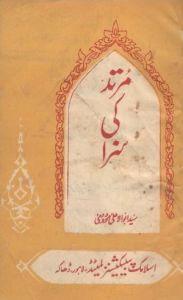 Murtad Ki Saza by Syed Abul Aala Maududi