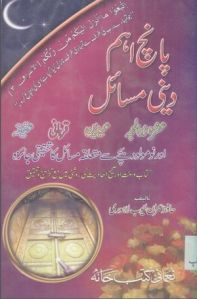 Paanch (5) Ehm Deeni Masail by Hafiz Imran Ayub Lahori